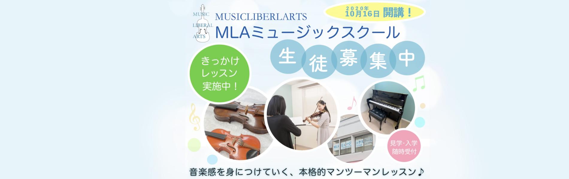 世田谷区千歳烏山駅から徒歩5分 MALミュージックスクール
